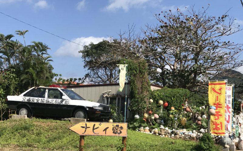 伊原間石垣島は、Airbnb民泊経営に安心