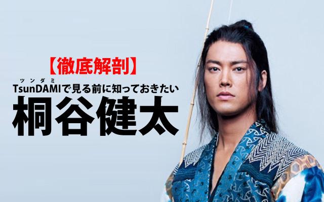 TsunDAMI(ツンダミ)で見る前に知っておきたい桐谷健太【徹底解剖】