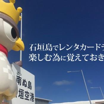 石垣島でレンタカードライブを楽しむ為に覚えておきたい事