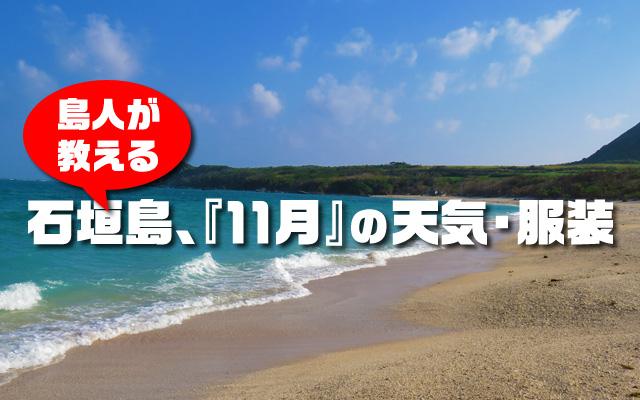 島人が教える、石垣島、『11月』の天気・服装