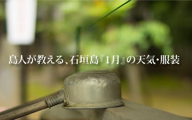 島人が教える、石垣島『1月』の天気・服装