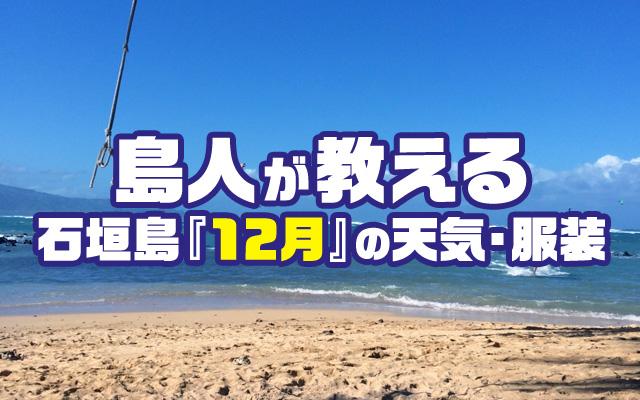 島人が教える、石垣島『12月』の天気・服装