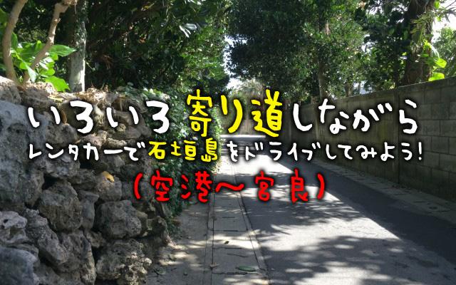 いろいろ寄り道しながらレンタカーで石垣島をドライブしてみよう!(空港〜宮良)