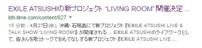 "EXILE ATSUSHIの新プロジェクト ""LIVING ROOM"" 開催決定!"