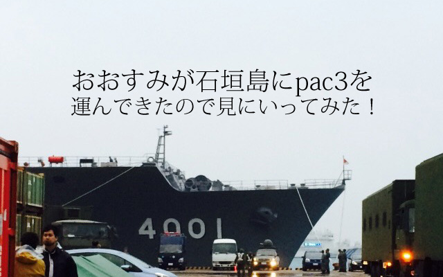 おおすみが石垣島にpac3を運んできたので見にいってみた!