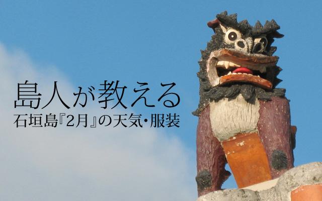 石垣島『2月』の天気・服装