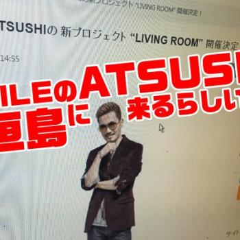 EXILEのATSUSHIが石垣島に来るらしい!