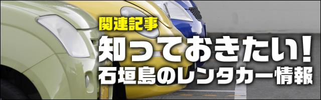 知っておきたい!石垣島のレンタカー情報b