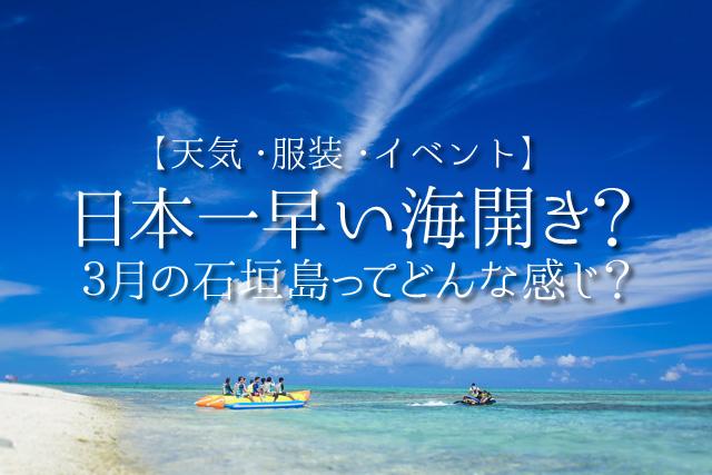 日本一早い海開き?3月の石垣島ってどんな感じ?【天気・服装・イベント】