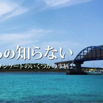 僕らの知らない石垣島サザンゲートのいくつかの事柄!