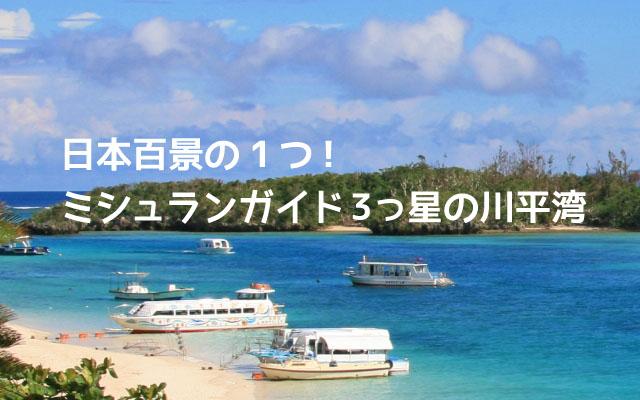 日本百景の1つ!ミシュランガイド3つ星の川平湾