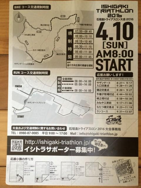 石垣島トライアスロンがコース