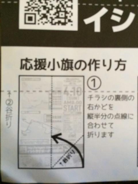 石垣島トライアスロンのチラシ