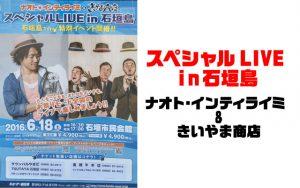 スペシャルLIVE in 石垣島!ナオト・インティライミ & きいやま商店