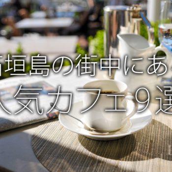 石垣島の街中にある人気カフェ9選!