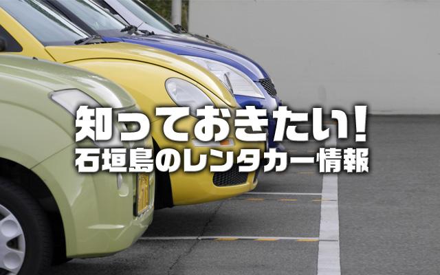 知っておきたい!石垣島のレンタカー情報