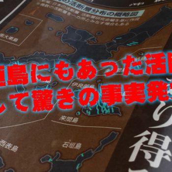 石垣島にもあった活断層そして驚きの事実発覚!