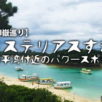 【御嶽巡り】ミステリアスすぎ!川平湾付近のパワースポット