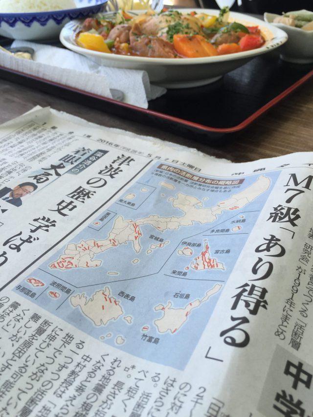 沖縄県の活断層の記事