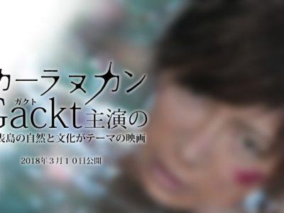 【カーラヌカン】Gackt(ガクト)主演の西表島の自然と文化がテーマの映画
