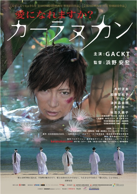 GACKTの映画カーラヌカン