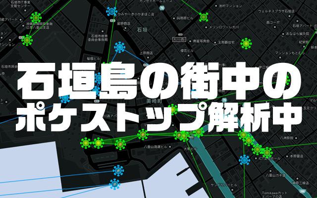 石垣島の街中の ポケストップ解析中
