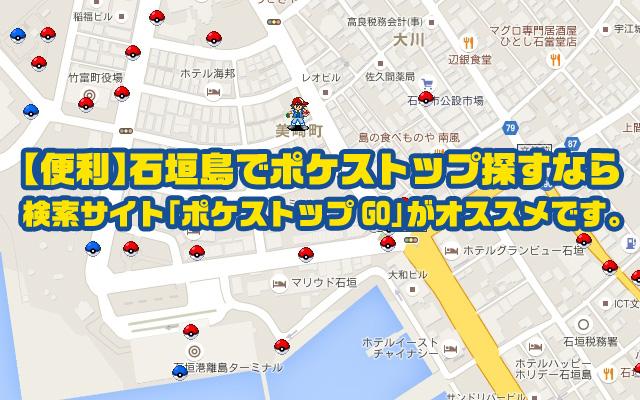 【便利】石垣島でポケストップ探すなら、検索サイト「ポケストップGO」がオススメです。