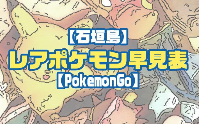 【石垣島】レアポケモン早見表【PokemonGo】