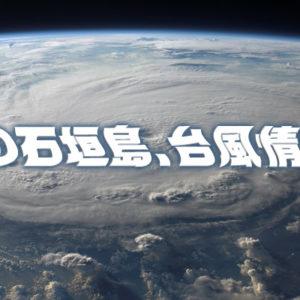 夏の石垣島 台風情報