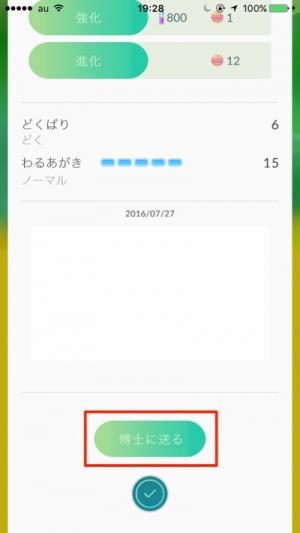 pokemon-go-hakase-201607-2b