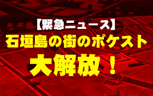 石垣島の街のポケスト大解放
