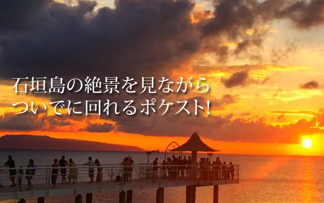 石垣島の絶景を見ながら ついでに回れるポケスト!