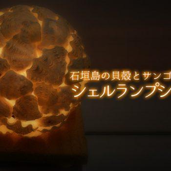 石垣島の貝殻とサンゴを使ったシェルランプシェイド