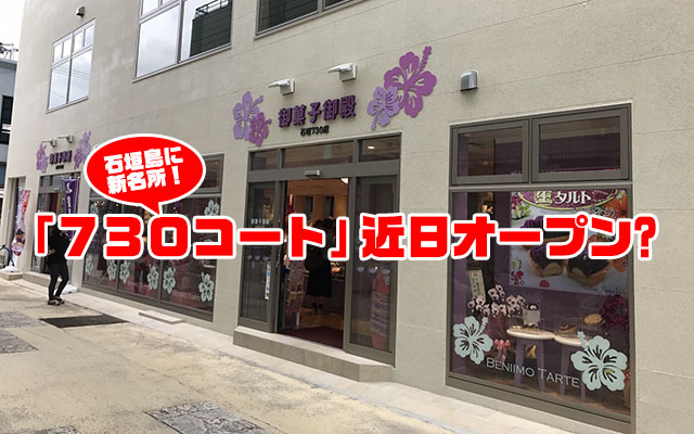 石垣島に新名所!「730コート」近日オープン?