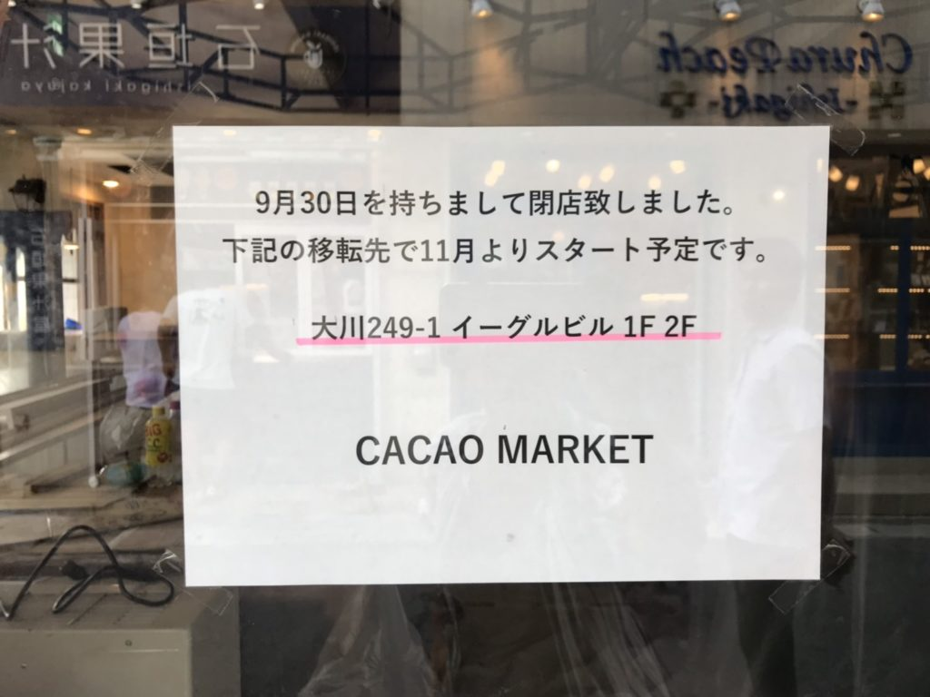 カカオマーケット