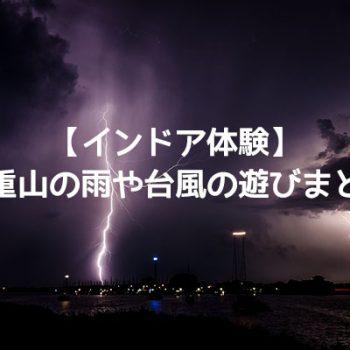 【インドア体験】八重山の雨や台風の遊びまとめ