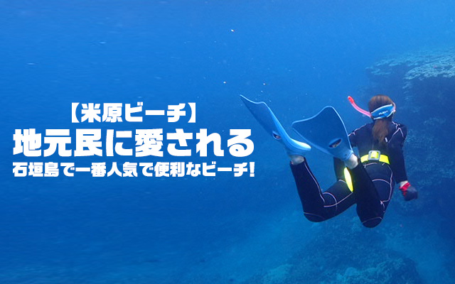 【米原ビーチ】地元民に愛される石垣島で一番人気で便利なビーチ!
