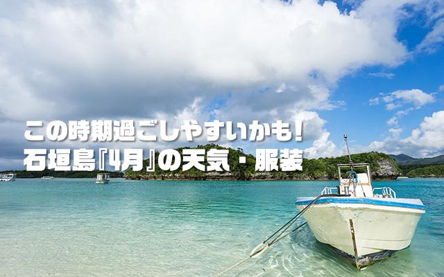 この時期過ごしやすいかも!石垣島『4月』の天気・服装