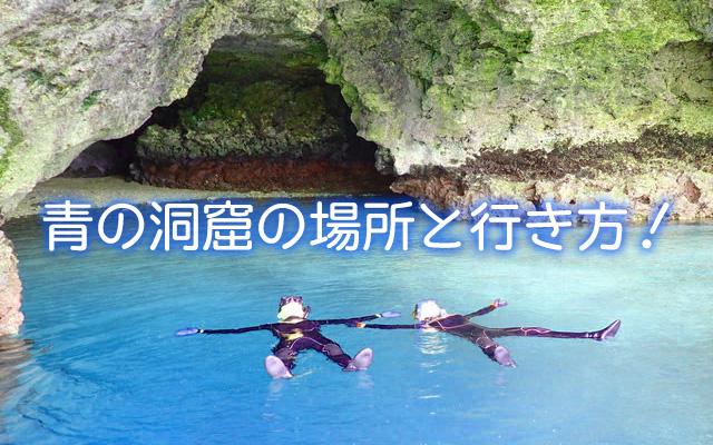 青の洞窟の場所と行き方!