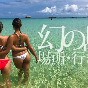 イッテQや3代目JSBも訪れた 『幻の島』の場所と行き方