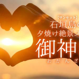 【サンセット】石垣島の夕焼け絶景スポット御神崎(おがんざき)