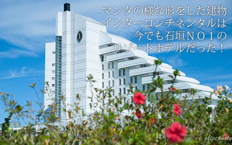 マンタの様な形をした建物インターコンチネンタルは、今でも石垣NO1のリゾートホテルだった!