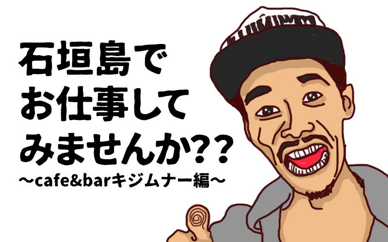 石垣島でお仕事してみませんか??~cafe&barキジムナー編~