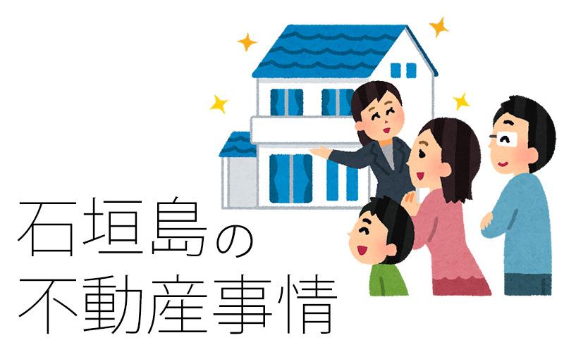 石垣島の不動産事情