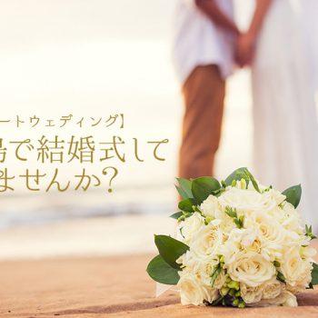 石垣島で結婚式してみませんか?【リゾートウェディング】