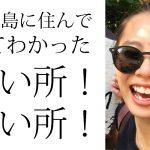 石垣島に住んでみてわかった、良い所!悪い所!