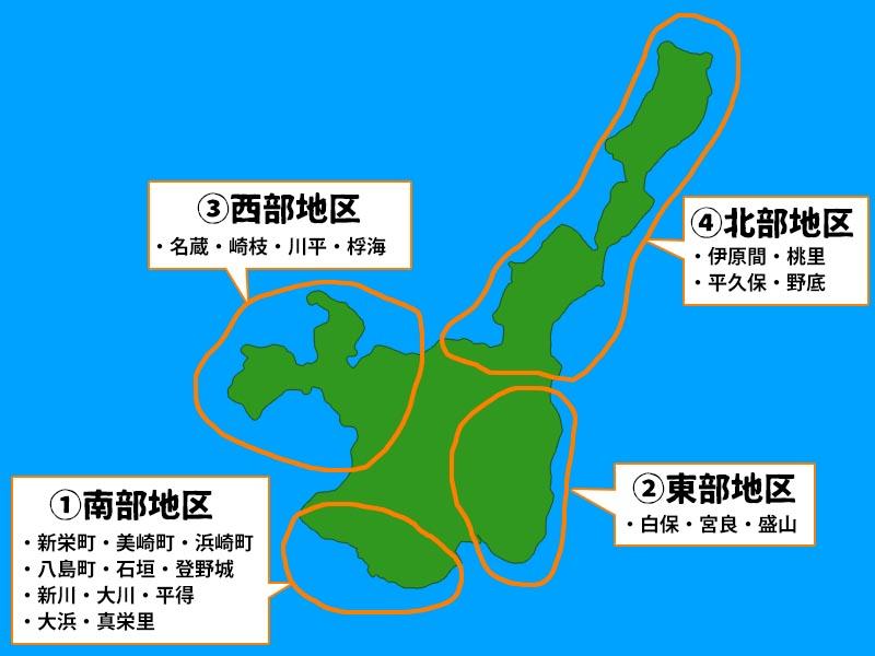 石垣島4エリア