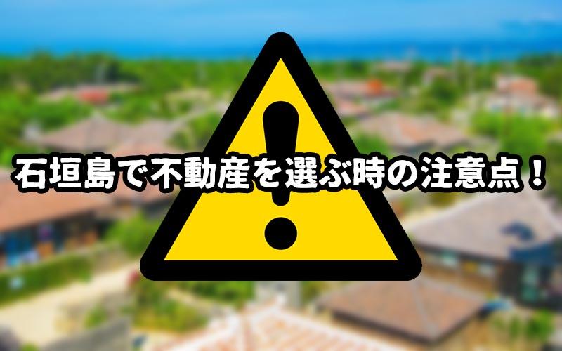 石垣島で不動産を選ぶ時の注意点!