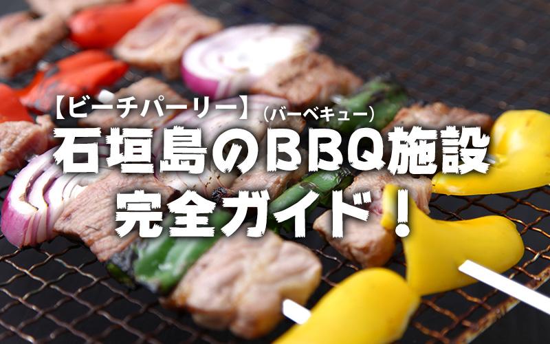 【ビーチパーリー】石垣島のBBQ(バーベキュー)施設 完全ガイド!