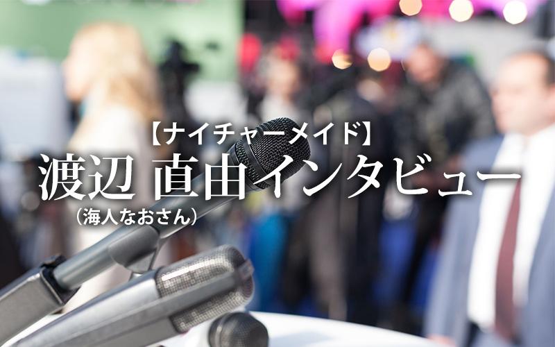 【ナイチャーメイド】渡辺 直由(海人なおさん)インタビュー